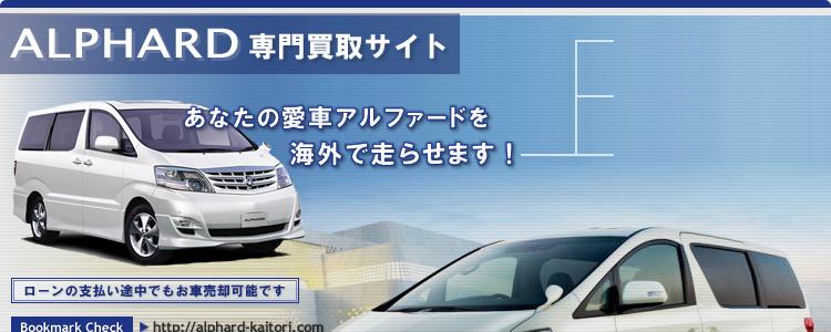 アルファー度専門買取サイト あなたの愛車アルファードを海外で走らせます!